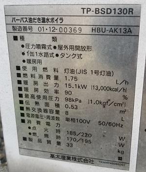 東京都日野市S様、施工前の型番