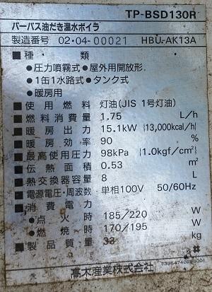 東京都立川市 施工前、パーパス TP-BSD130R 型番